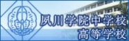夙川学院中学校・高等学校