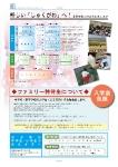 会報2012008